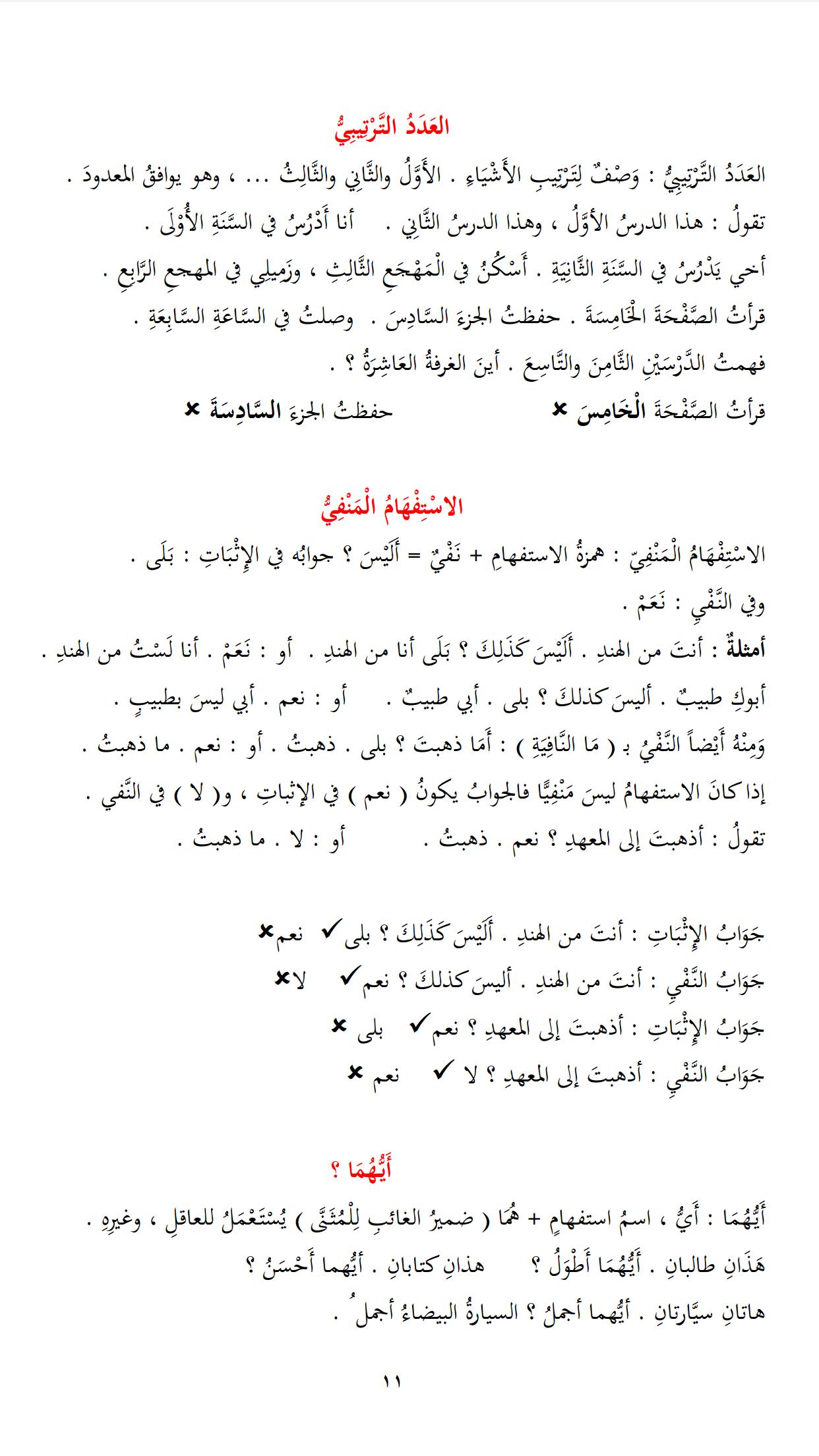 Cours N 03 Suite 2 Tome 2 Learn Arabic Language Arabic Lessons Arabic Language