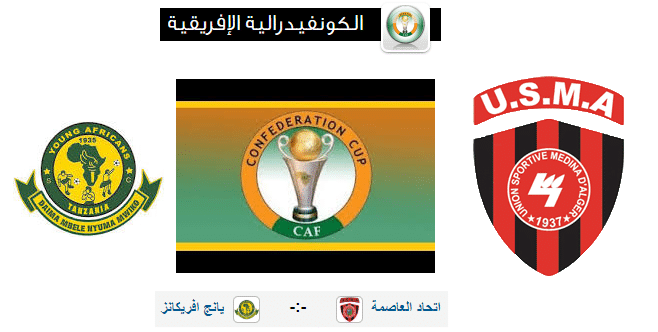 موعد مباراة اتحاد العاصمة ويانج افريكانز القادمة الجولة الأولى من الكونفدرالية الإفريقية والقنوات الناقلة Africanconf Juventus Logo Sport Team Logos Team Logo