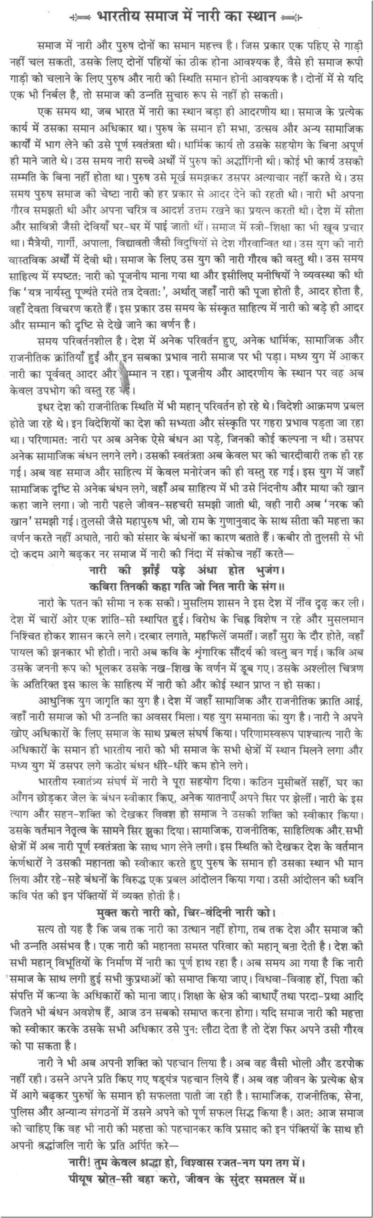 Read This Essay On Women S Role In The Society In Hindi Language Home Related Essays Essay On Th Math Problem Solving Critical Essay Maths Investigations