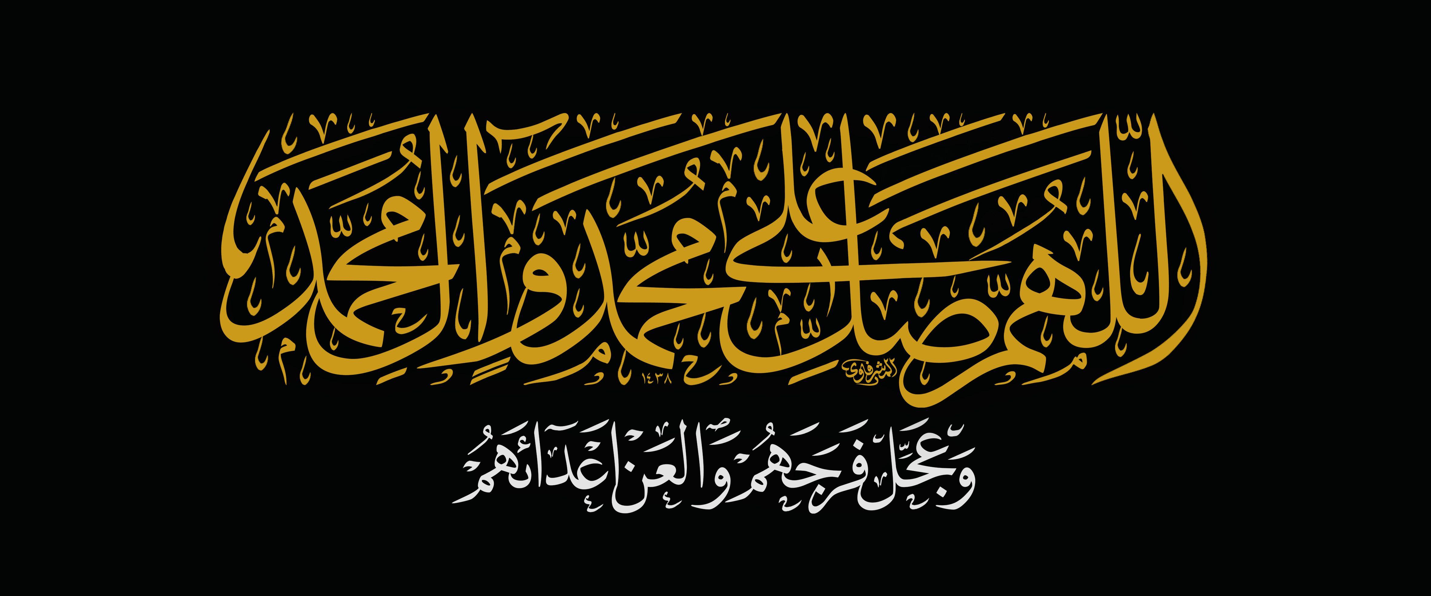 اللهم صل على محمد وآل محمد Png 3 5