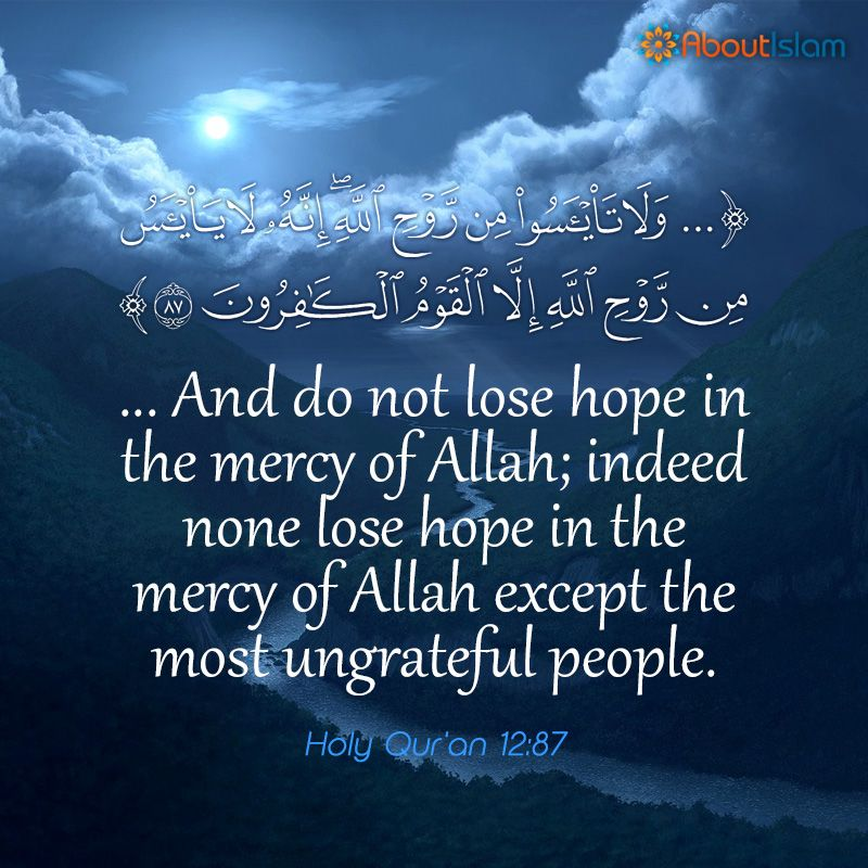 Bible Quotes Ungratefulness: Allah Is The Most Merciful, Don't Doubt His Ability To Be