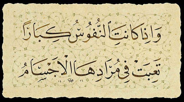 وإذا كانت النفوس كبار تعبت في مرادها الأجسام Arabic Calligraphy Artwork Islamic Calligraphy Islamic Art Calligraphy