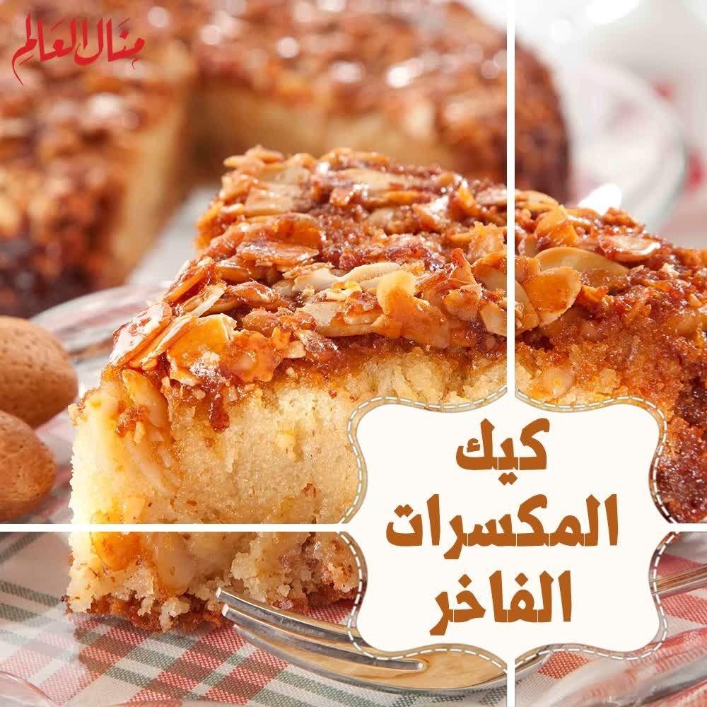 منال العالم Manal Alalem On Instagram كيك المكسرات الفاخر مقادير الوصفة خليط الكيك 1 2 1 كوب Dessert Recipes Nutritional Disorders Vegan Recipes