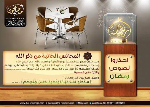 احذروا لصوص رمضان 6 المجالس الخالية من ذكر الله ذلك اللص يدخر لك الحسرة يوم القيامة والعياذ بالله قال النبي صلى ال Ramadan Ramadan Kareem Novelty Sign