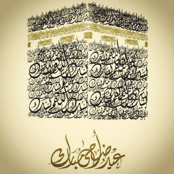 عيد أضحى مبارك Desenler Islami Sanat Tezhip