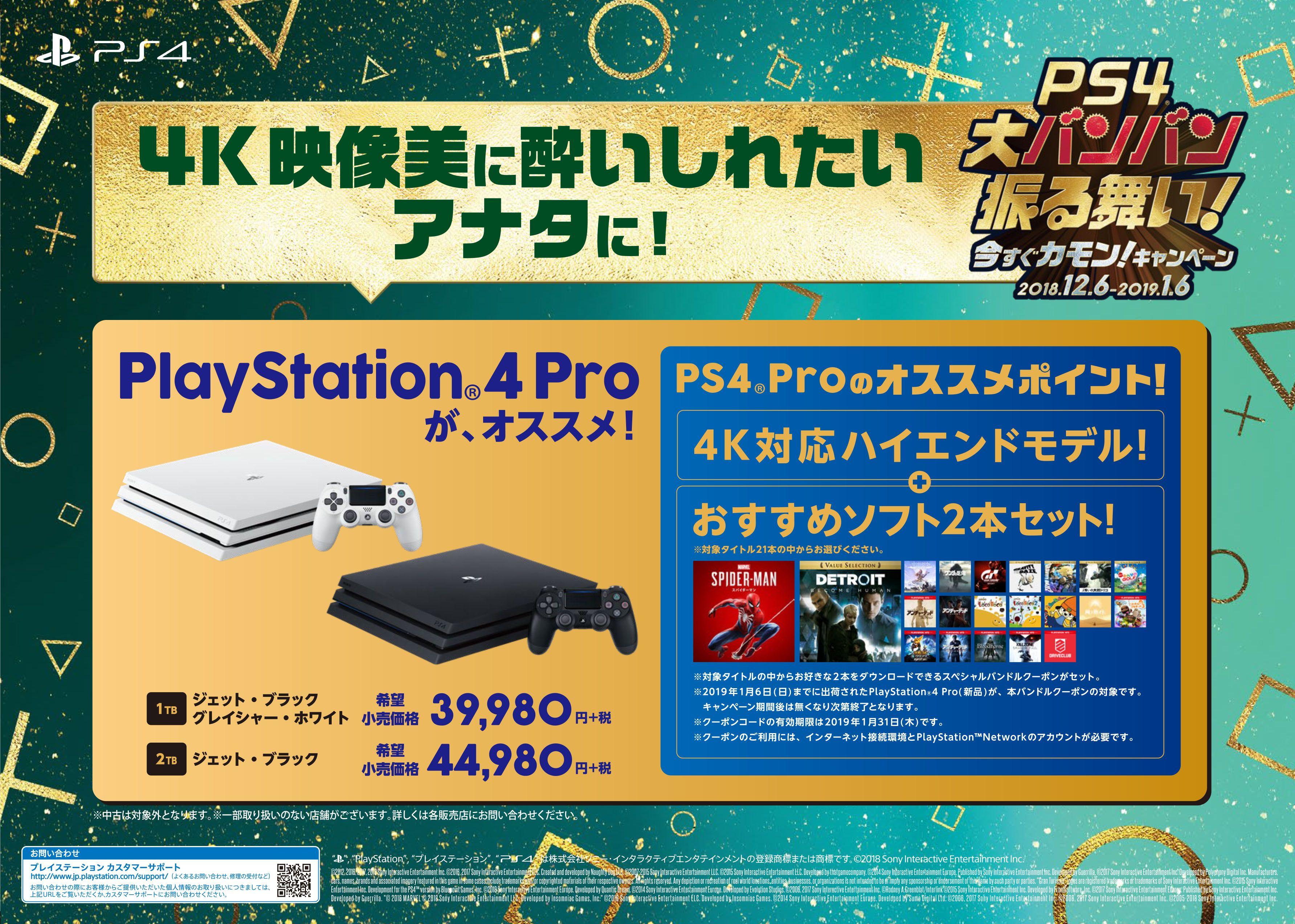 セール ps4 ゴールデンウィークはうちでゲームを楽しもう。Switch/PS4/PCのセール作品からおすすめタイトルを紹介
