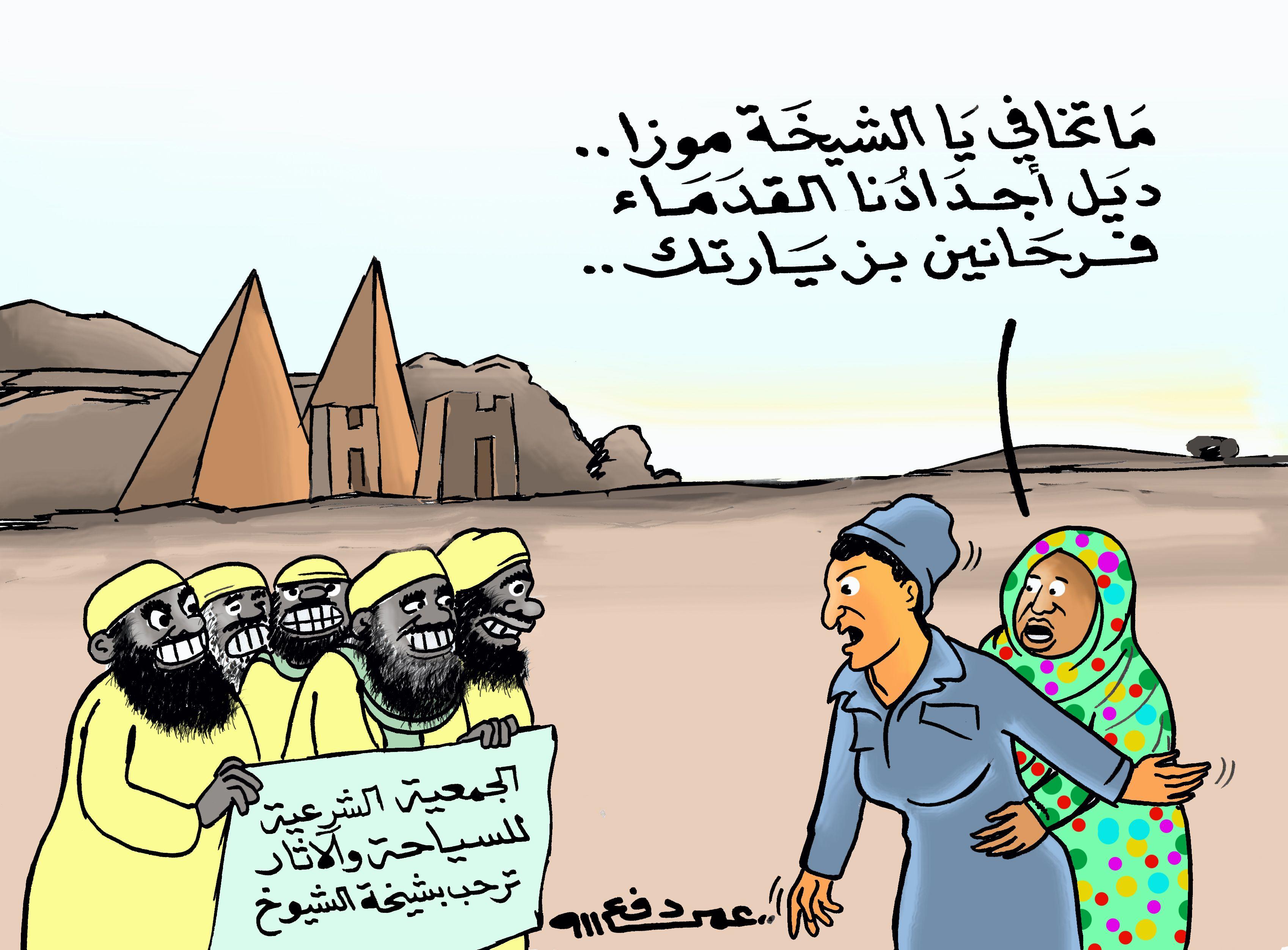كاركاتير اليوم الموافق 16 مارس 2017 للفنان عمر دفع الله عن زيارة الشيخة موزا للاهرامات السودانية