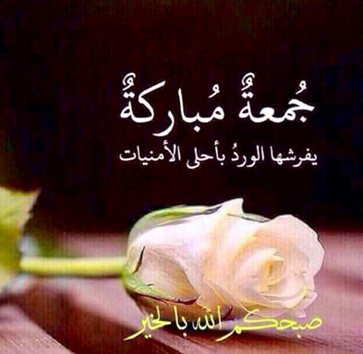 بطاقات جمعة مباركة Islamic Gifts Islamic Posters Islamic Images