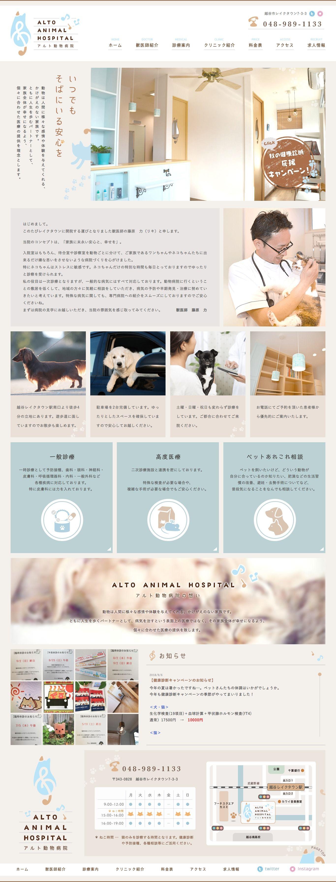 アルト動物病院 1guu Lp デザイン パンフレット デザイン 医療デザイン