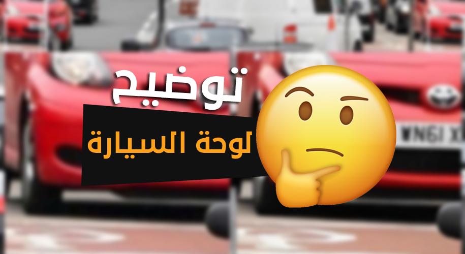 معرفة لوحة السيارة Dashboard Car Car