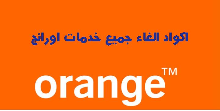 الغاء جميع خدمات اورانج 2020 الترفيهية والإخبارية تطبيق My Orange خدمة غير متاح و خدمة الهاتف مشغول من اورنج خدمة الاحتفا Tech Company Logos Company Logo Logos