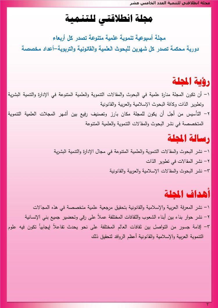 Pin By حيدر الحمداوي On مجلة انطلاقتي للتنمية العدد الخامس عشر