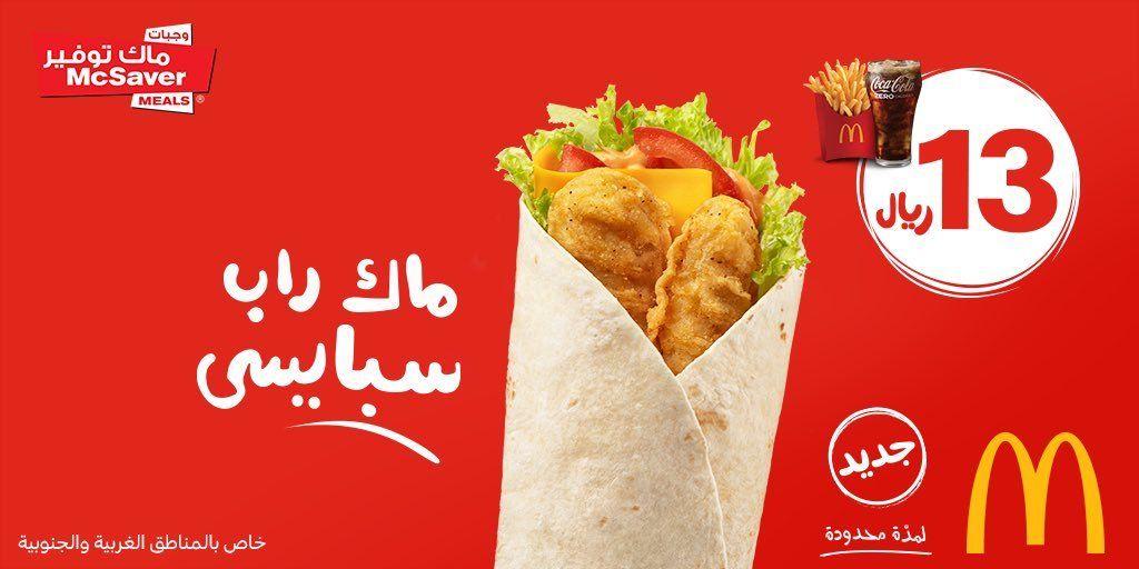 عروض المطاعم عرض مطعم ماكدونالدز السعودية بـ 13 ريال سعودي عروض اليوم Food Meals Snack Recipes