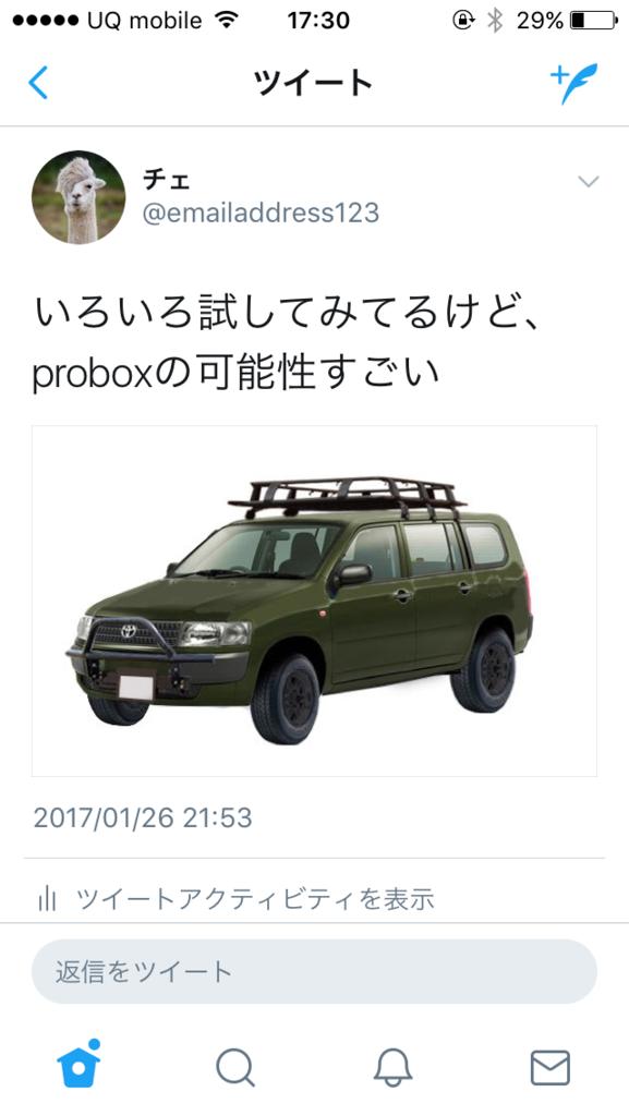 車が変わりました よろしくprobox編 チェブログ 福岡マウンテンバイク友の会 中川チェのブログ Suv カスタム プロ ボックス アウトドア 車