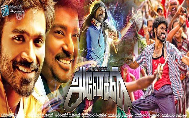 vinayaka tamil movie free download
