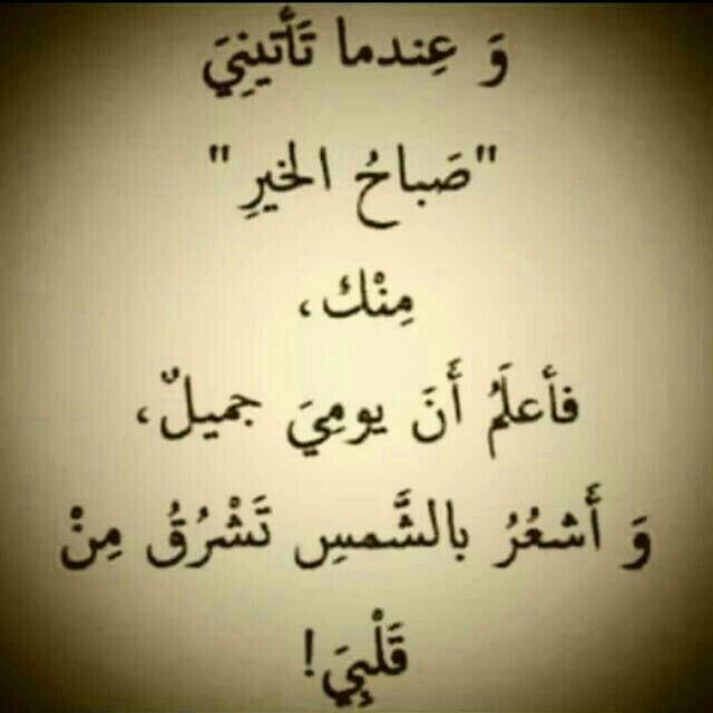 صباح الخير    | صباح الخير | Arabic love quotes, Arabic
