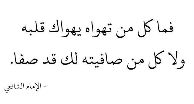 Arabic Quotes Words Quotes Arabic Quotes Wisdom Quotes