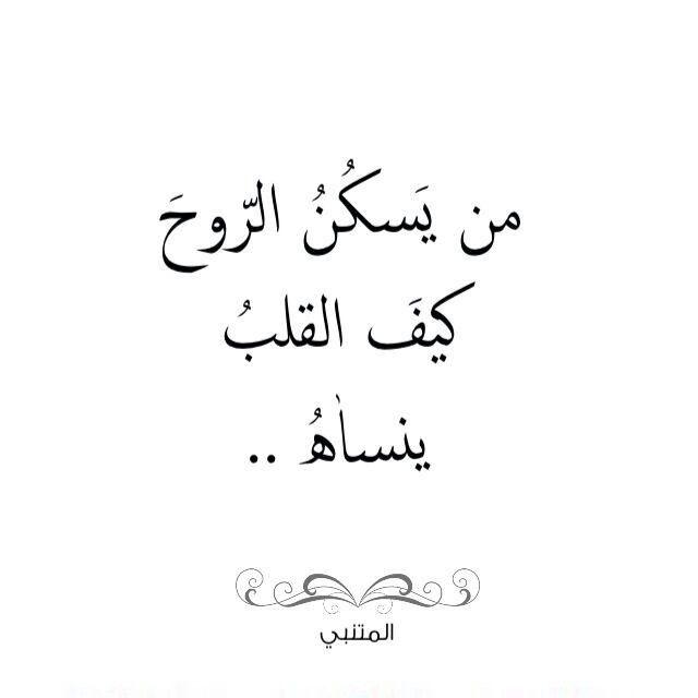 شاعر العرب الأعظم المتنبي Words Quotes Quotes For Book Lovers Love Words