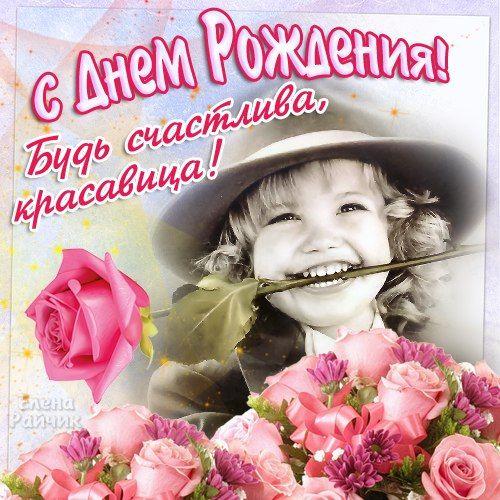 открытки с днем рождения фото девушке красивые