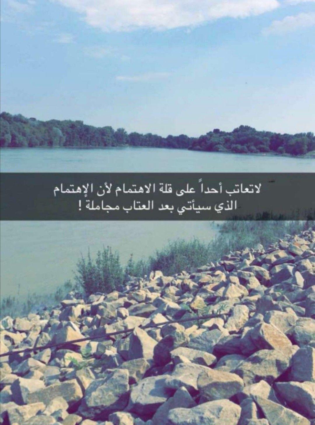 لا تعاتب احد على قلة الاهتمام لان الأهتمام الذي سيأتي بعد العتب مجاملة Postive Quotes Arabic Quotes Quotes