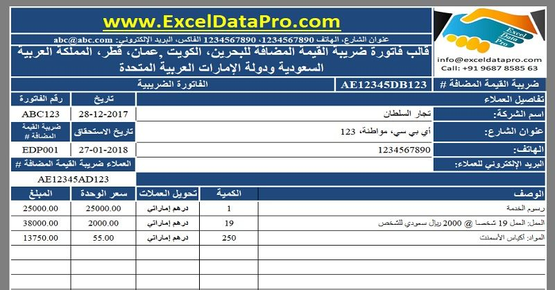 download arabic vat invoice template for bahrain kuwait oman qatar saudi arabia