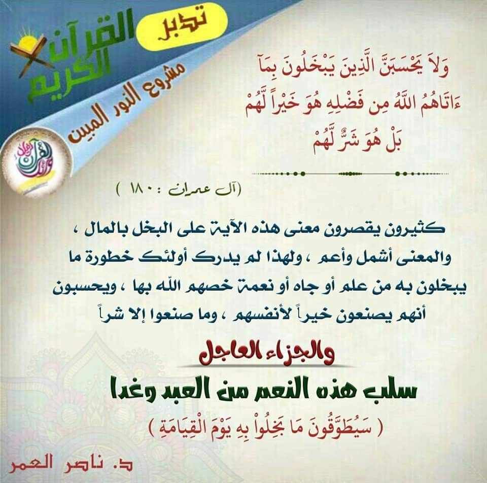 Pin By Iman Yousef On آل عمران Social Security Card Asa Personalized Items