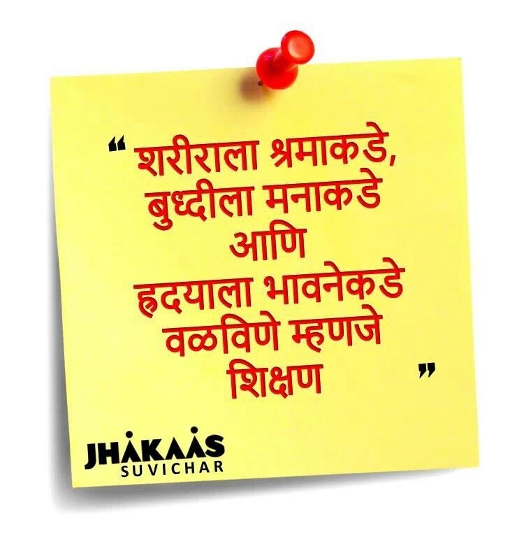 marathi suvichar inspirational quotes life quotes education quotes