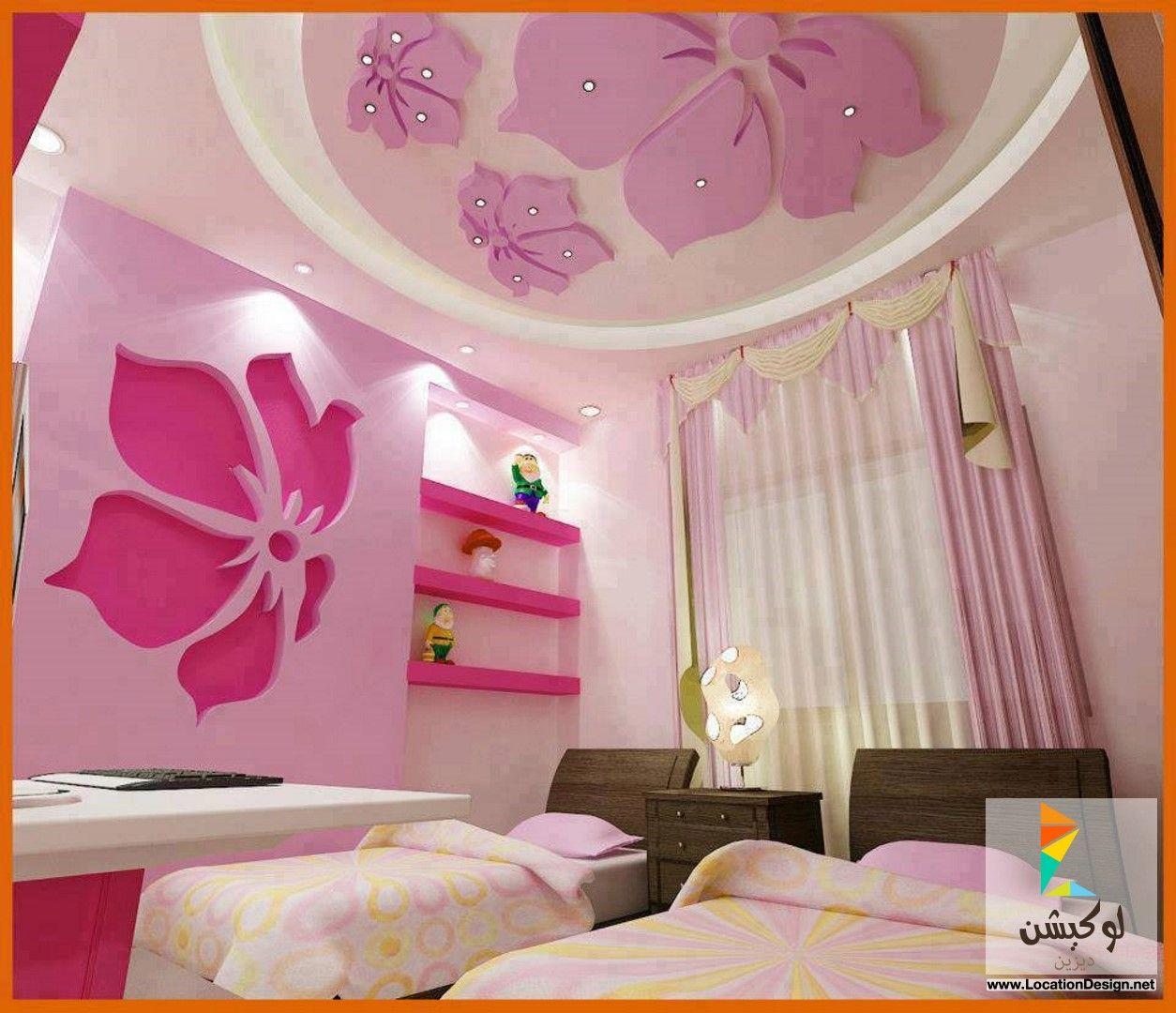 احدث تصاميم غرف اطفال مودرن بالصور لوكيشن ديزاين تصميمات ديكورات أفكار جديدة مصر Locati Children Room Girl Ceiling Design Bedroom Kids Room Design