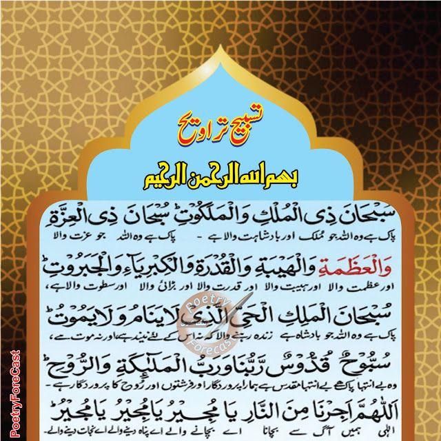 Meaning Of Warriors In Urdu Language: Tasbeeh Taraweeh Dua