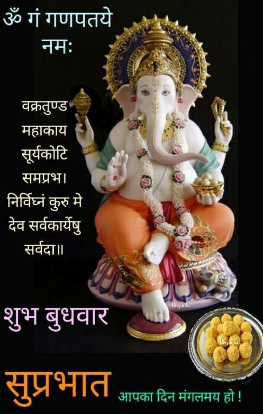 ganesh ji hindi messages good morning images