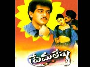 Digulu Padakura Sahodara Song Lyrics From Premalekha Telugu Movie Telugu Movies Songs Lyrics