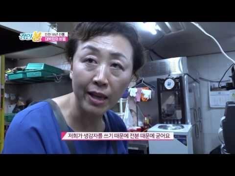 경인붐에 나온 대박집 청마루뼈해장국 인천 부평 맛집 - YouTube