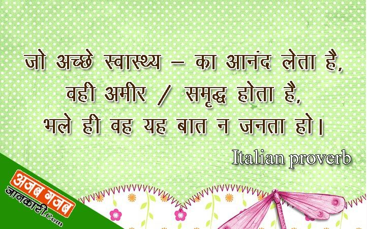 Famous health quotes in hindi health quotes short