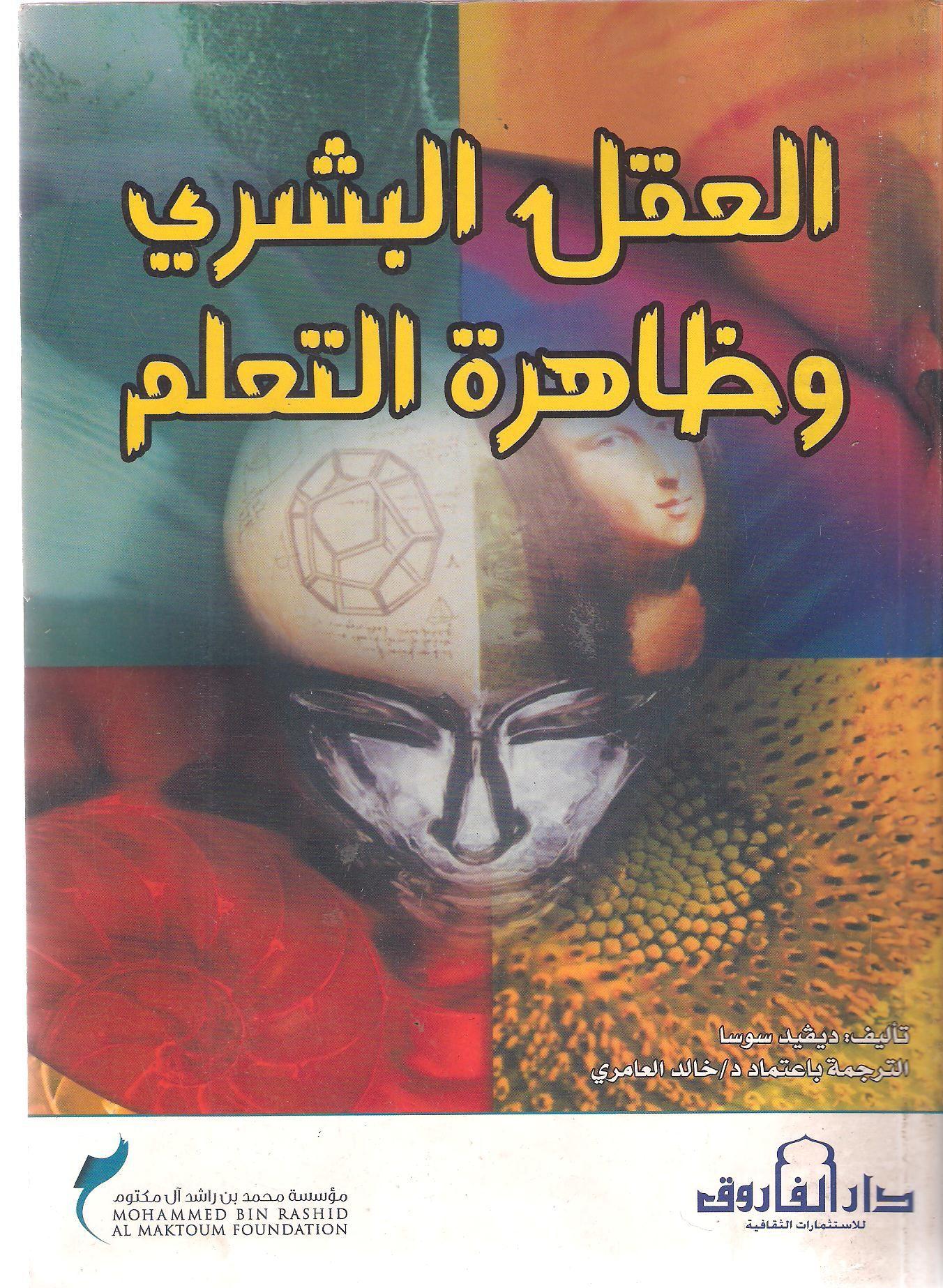 العقل البشرى وظاهرة التعلم Arabic Books Books Pdf Books Reading