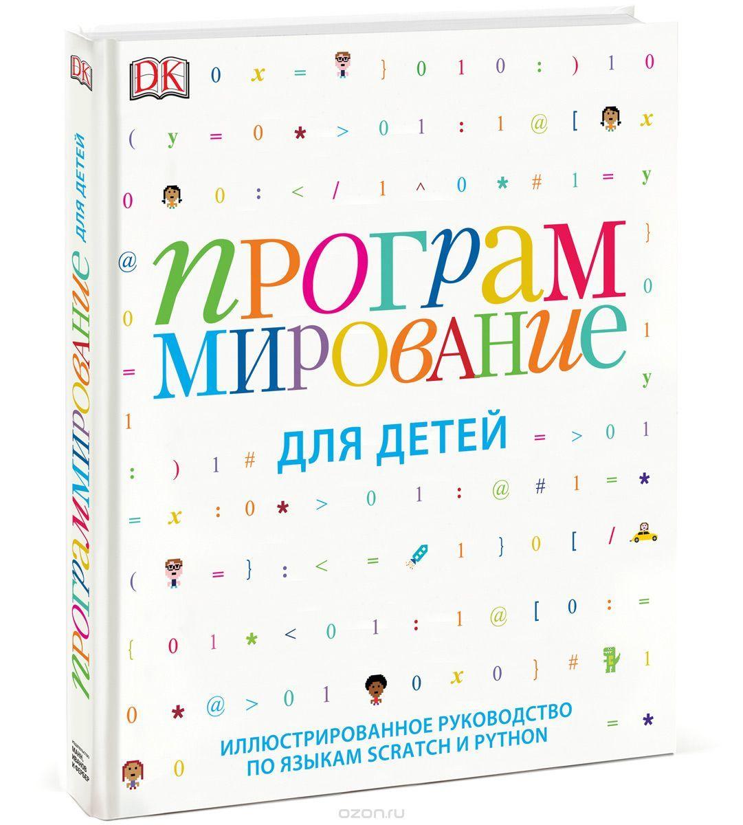 Программирование для детей » Скачать книги бесплатно | для ...
