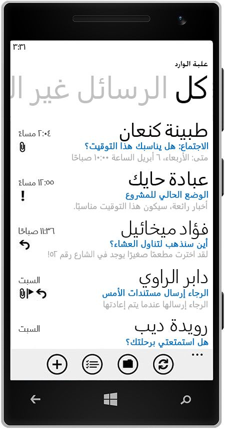 Windows Phone مع علبة وارد Outlook Com Free Personals Outlook Outlook Email