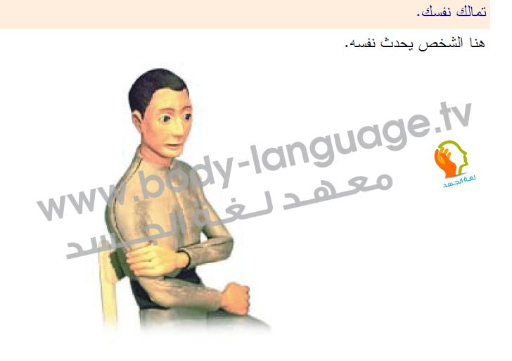 لغة الجسد بالصور الذراعان Pdf Books Download Body Language Language