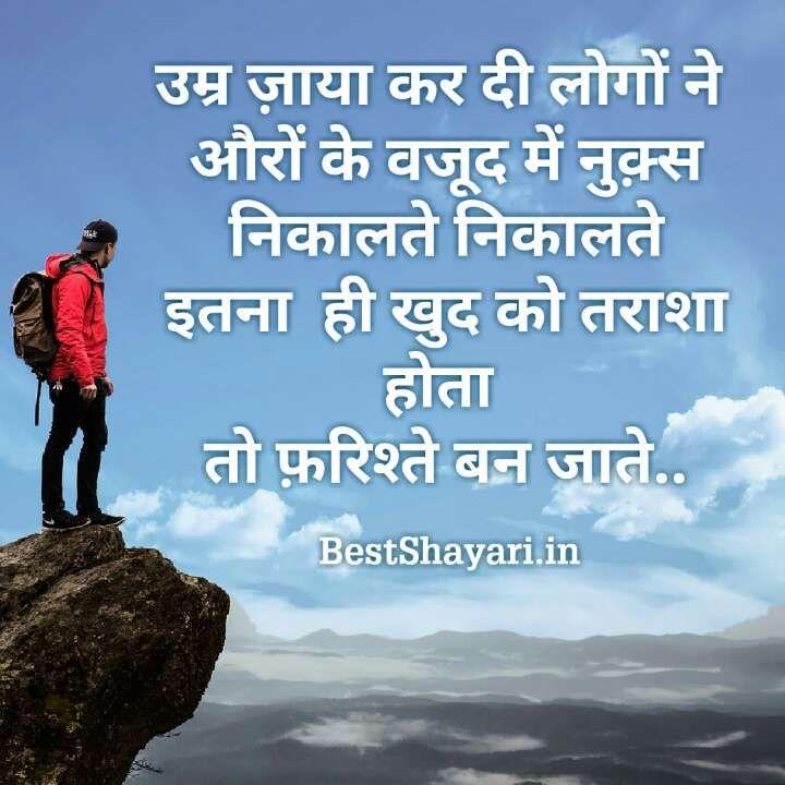 Attitude Motivational Quotes In Hindi: Anmol Vachan, Hindi Suvichar, Hindi Quotes