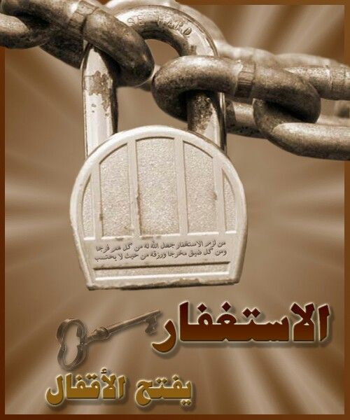 س ب ح ان ك الل ه م و ب ح م د ك أ ش ه د أ ن لا إ له إ ل ا أ ن ت أ س ت غ ف ر ك و أ ت وب إ ل ي ك Metal Chain Link Metal Chain Personalized Items