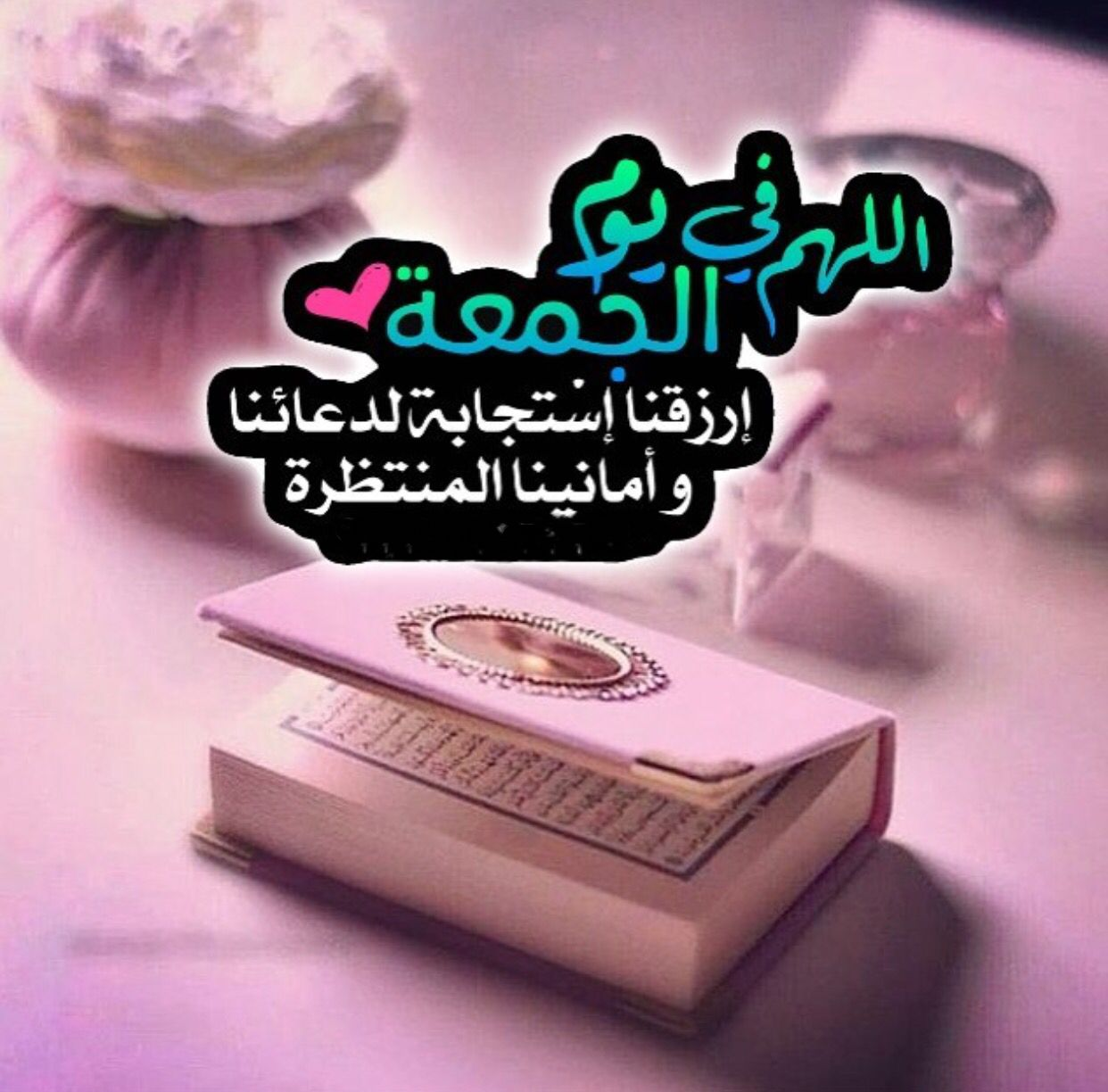 Pin By بنت محمد On جمعة طيبة Friday Wishes Blessed Friday Holy Quran