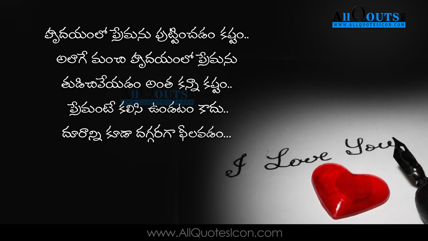 Cute Love Quotes Images Best Telugu Quotations Wallpapers Jpg 1400 788 Love Quotes With Images Image Quotes Valentine Quotes