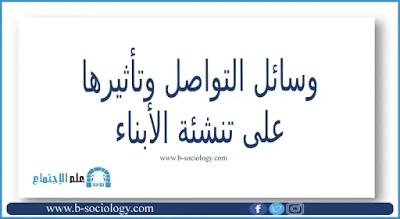 وسائل التواصل وتأثيرها علي تنشئة الأبناء Pdf Math Calligraphy Arabic Calligraphy