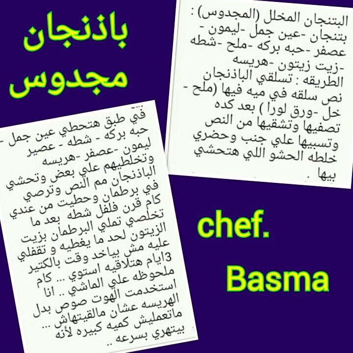 باذنجان مجدوس Middle Eastern Recipes Arabic Food Food And Drink