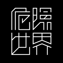 Chinese typography / danger world #chinesetypography Chinese typography / danger world #chinesetypography
