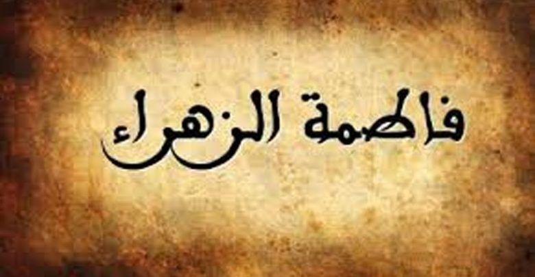 لماذا سميت فاطمة الزهراء بالزهراء ونبذة عن حياتها Arabic Calligraphy Calligraphy