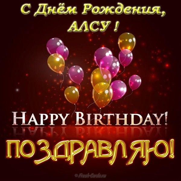 поздравления с днем рождения подруге алсу