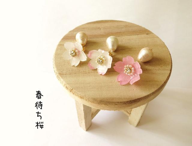 選べる*しずく型コットンパールの揺れる春待ち桜のピアス