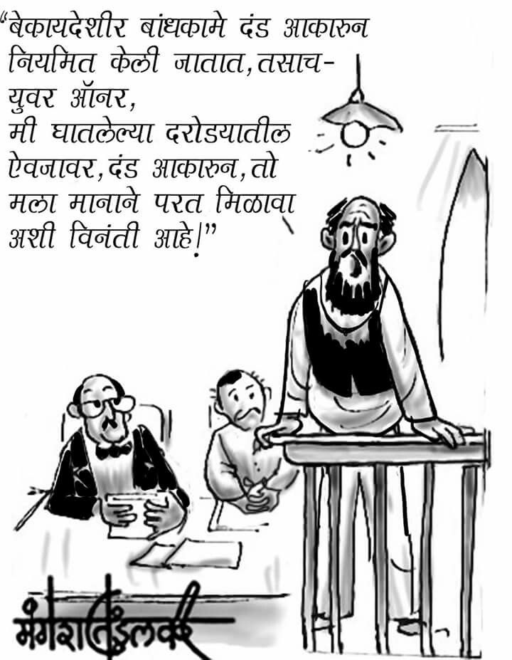 Cartoon Images With Quotes In Marathi Secondtofirstcom