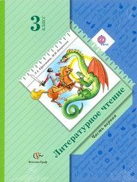 гдз 3 класс по литературе учебник