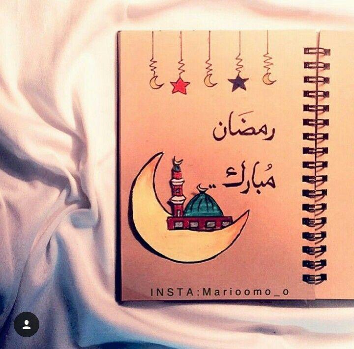 Pin By Dalia Othman On أيام مباركه Ramadan Quotes Ramadan Greetings Ramadan